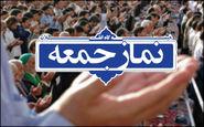 اقامه نماز جمعه در شاهینشهر لغو شد