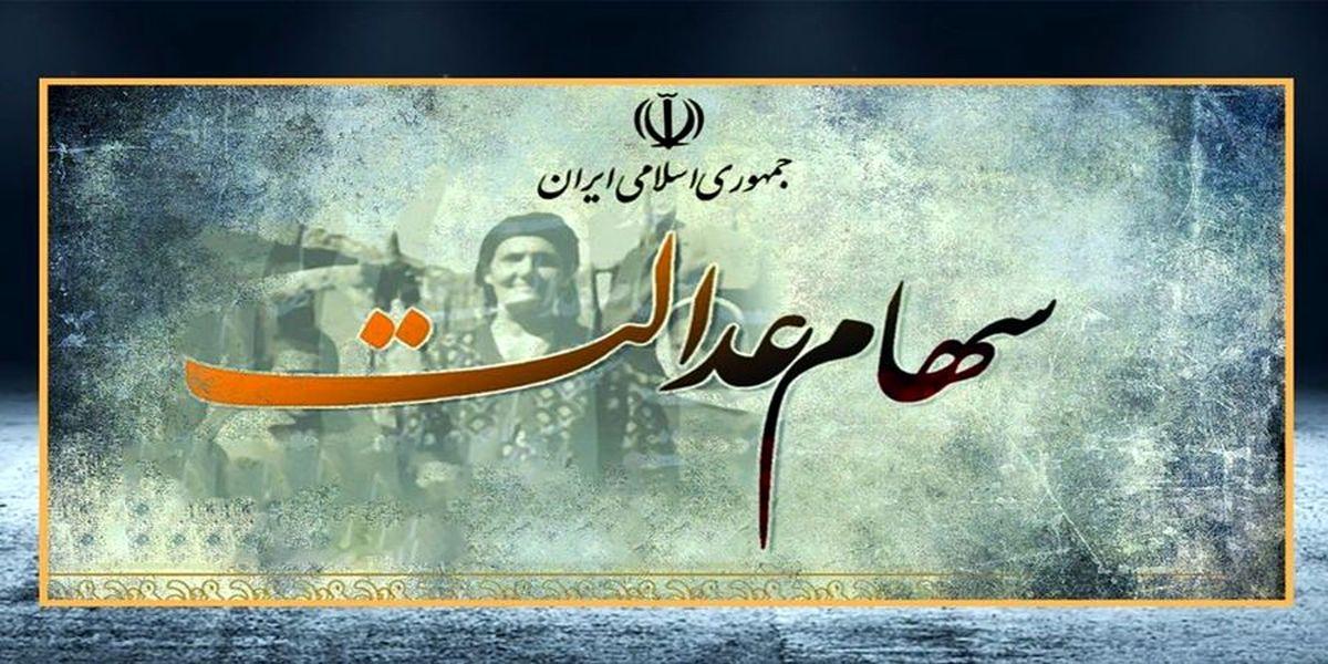 ارزش روز سبد بورسی سهام عدالت 17 شهریور 1400/ توقف روند نزولی