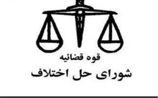   اولین جلسه هیئت حل اختلاف شوراهای استان برگزار شد