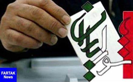 اعلام نتایج نهایی انتخابات شورایاریها