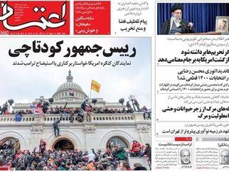 روزنامه های شنبه 20 دی ماه