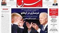 روزنامه های پنجشنبه 10 مهر 99