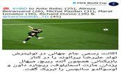 فیفا، تولد بیرانوند را تبریک گفت + عکس