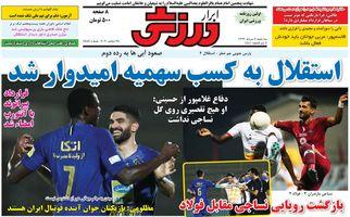 روزنامه های ورزشی سه شنبه 7 مرداد
