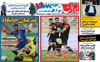 روزنامه های ورزشی شنبه 25 بهمن ماه