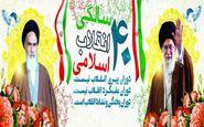 دیدار روسای اتحادیه های صنفی کرمانشاه با نماینده ولی  فقیه و امام جمعه کرمانشاه