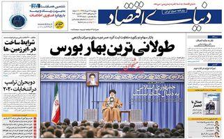 روزنامه های اقتصادی پنجشنبه 12 دیماه 98