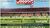 روزنامه های ورزشی دوشنبه 9 اردیبهشت 98