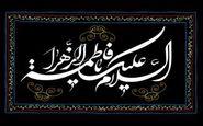 دعای بانوی بزرگوار اسلام در نماز برای همه مردم