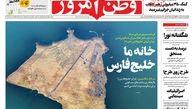 روزنامههای پنجشنبه 11 اردیبهشت 99