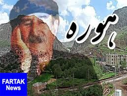 """""""هوره"""" در اسلام آبادغرب صاحب خانه میشود"""