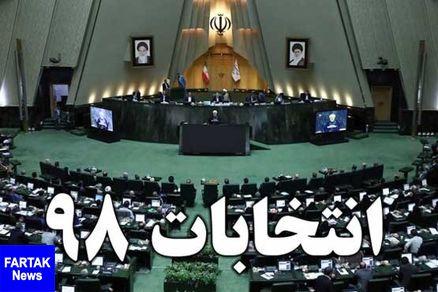 فعالیت انتخاباتی جبهه جهادگران ایران اسلامی آغاز شد