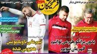 روزنامه های ورزشی سه شنبه 4 تیر98
