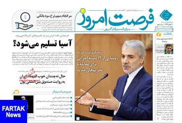 روزنامه های اقتصادی شنبه ۲۳ تیر ۹۷