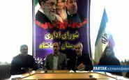 فرماندار کرمانشاه : بایستی خدمات را به سمت روستاهای محروم و محلات حاشیه نشین ببریم