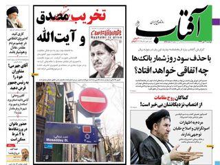 روزنامه های دوشنبه 3 دی 97
