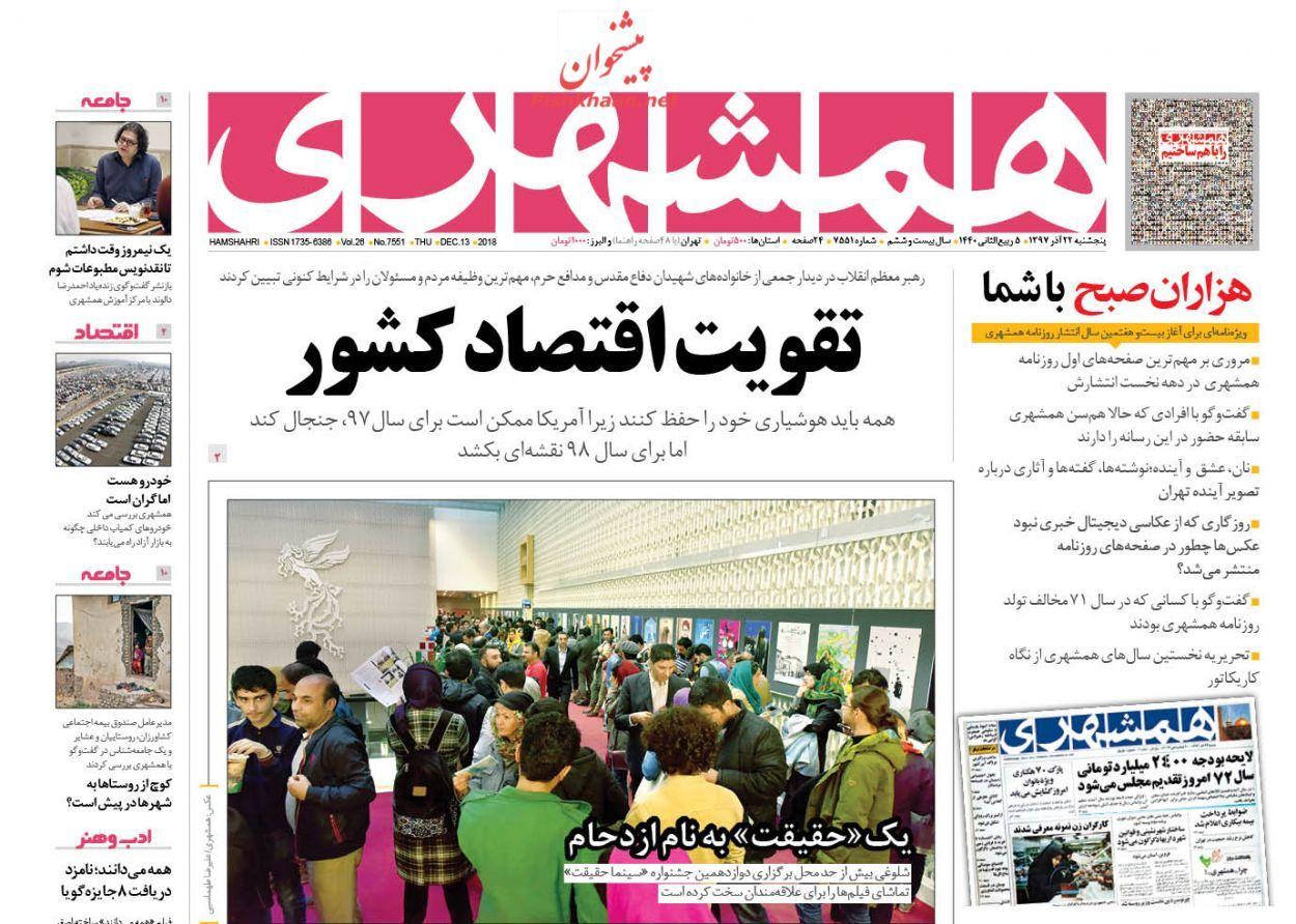 روزنامه های پنجشنبه 22 آذر 97