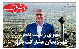 روزنامه های سهشنبه ۱۸ اردیبهشت ۹۷