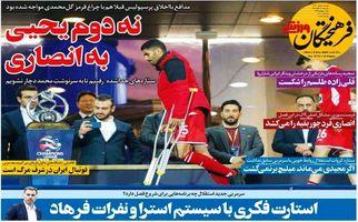 صفحه نخست روزنامه های ورزشی دوشنبه 12 آبان