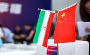 همکاری ایران و چین برای ساخت آینده بهتر