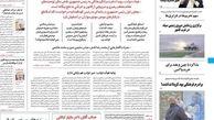 روزنامه های شنبه 25 بهمن ماه