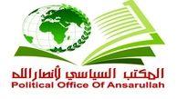 انصارالله: تروریستی خواندن سپاه، خدمت به رژیم صهیونیستی است