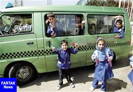 تسهیلات تردد خودروهای سرویس مدارس در محدوده طرح ترافیک