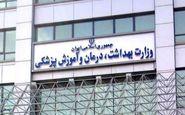 آخرین مهلت بررسی مدارک پذیرفته شدگان آزمون وزارت بهداشت اعلام شد