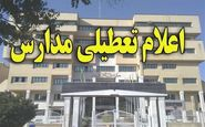 مدارس شهرستان بندرماهشهر شنبه تعطیل شد