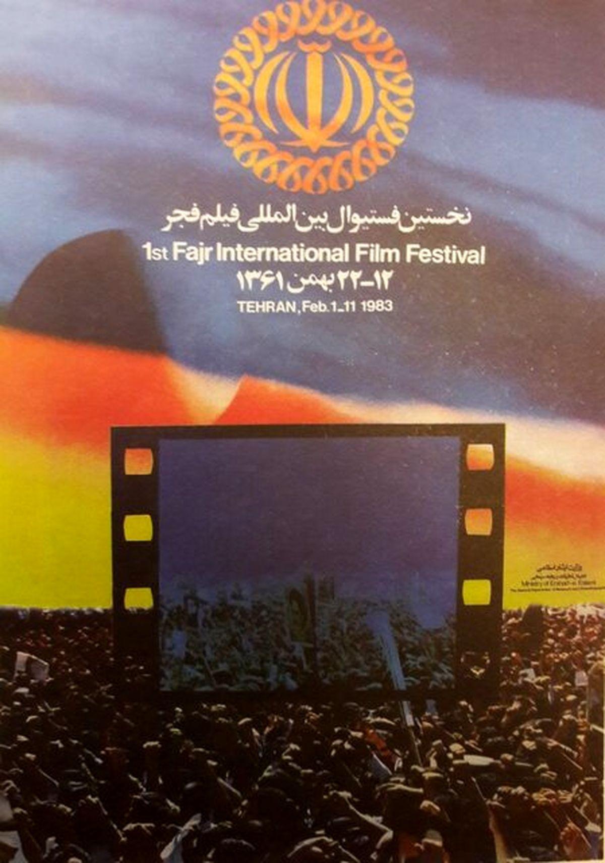 برگزاری جشنواره فیلم فجر با 750 هزار تومان!