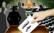 انتخابات مجلس  نماینده جنجالی تهران ثبتنام کرد!
