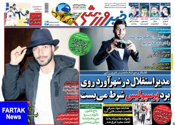 روزنامه های ورزشی یکشنبه ۲۵ شهریور ۹۷