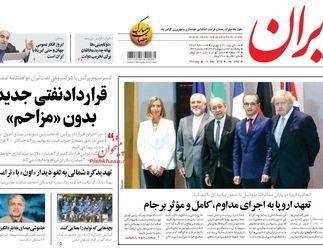 روزنامه های پنجشنبه ۲۷ اردیبهشت ۹۷