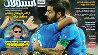 روزنامه های ورزشی دوشنبه 29 بهمن 97