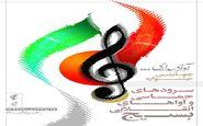 برگزیدگان جشنواره موسیقی «آوای بیداری» معرفی شدند
