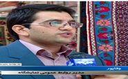 برگزاری نمایشگاه فرش و مبلمان در کرمانشاه