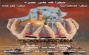 جشن مردمی گسترده در بغداد و دیگر شهرهای عراق به خاطر پیروزی بر داعش