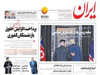 روزنامه های چهارشنبه 23 خرداد 97