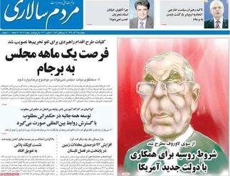 روزنامه های چهارشنبه 12 آذرماه