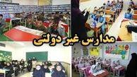 وضعیت شهریه مدارس غیردولتی در سال تحصیلی جدید /امکان اعتراض موسسان به شهریهها
