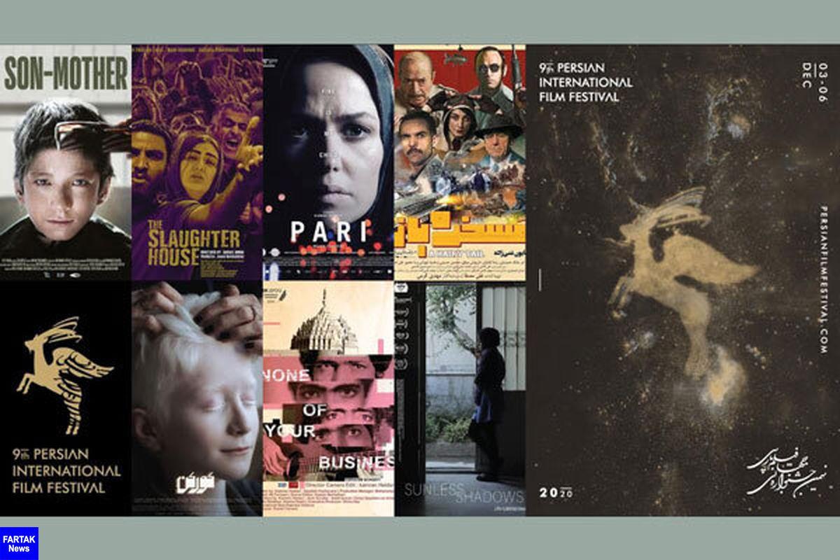 فهرست فیلمهای بلند جشنواره جهانی فیلم پارسی اعلام شد