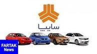 جدیدترین قیمت خودروهای سایپا امروز ۹۸/۱۱/۰۲
