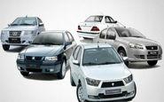 قیمت خودرو امروز ۱۳۹۸/۰۳/۲۹|خریدار در بازار نیست