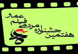 جنگ گرم فرهنگی با سینمای چریکی در «جشنوارهعمار»
