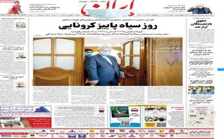 روزنامه های چهارشنبه 7 آبان ماه