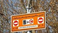 بازگشت طرح ترافیک و زوج و فرد به تهران از فردا