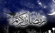 اجرای 550 ویژه برنامه فرهنگی در ماه مبارک رمضان