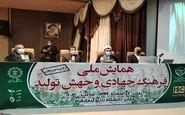 برگزاری مراسم افتتاحیه همایش ملی فرهنگ جهادی و جهش تولید در دانشگاه رازی کرمانشاه