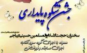 بزرگداشت روز جمهوری اسلامی ایران با عنوان