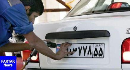 زوج و فرد شدن تعویض پلاک و شمارهگذاری خودرو